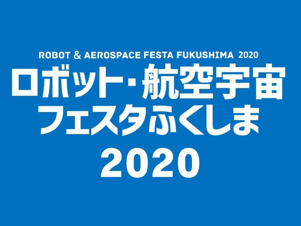 ロボット・航空宇宙フェスタふくしま2020