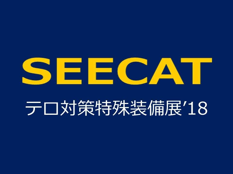 テロ対策特殊装備展(SEECAT)'18
