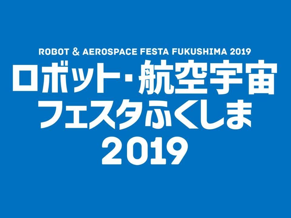 ロボット・航空宇宙フェスタふくしま2019