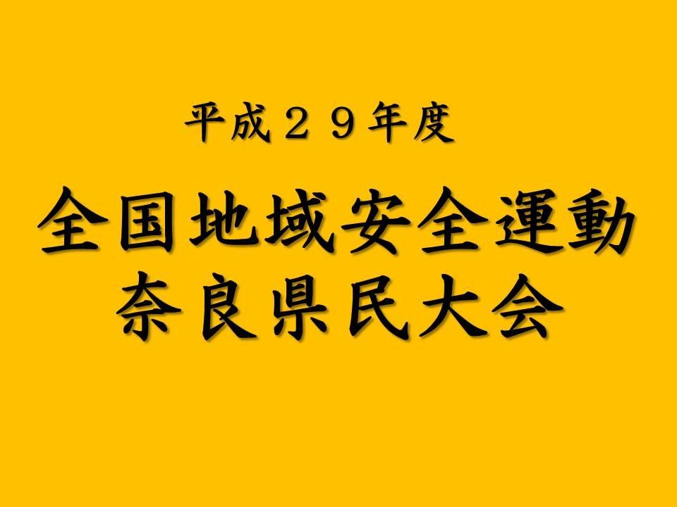 全国地域安全運動奈良県民大会