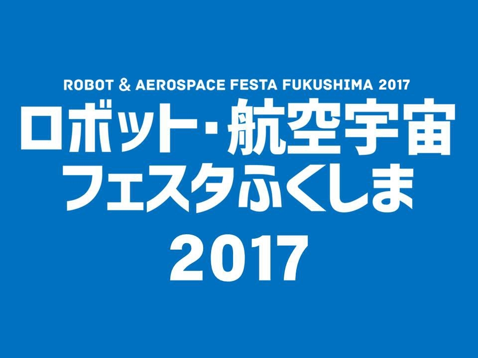 航空宇宙フェスタふくしま2017