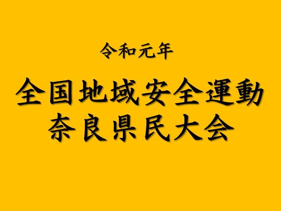 令和元年 全国地域安全運動奈良県民大会