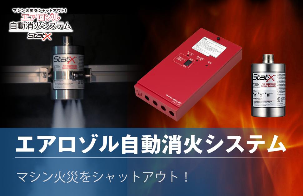 エアロゾル自動消火システム STAT-X®︎